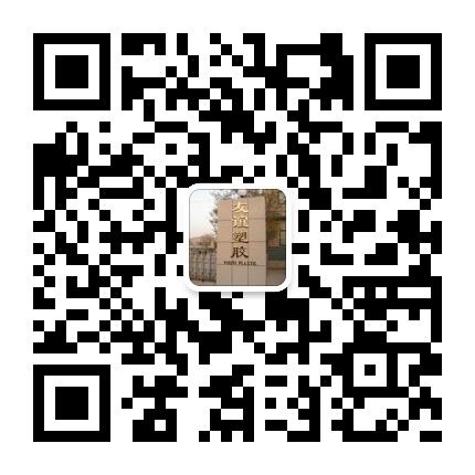 友谊塑胶微信服务号2002