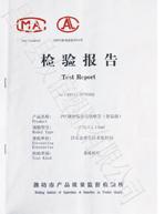钢丝食品管检验报告