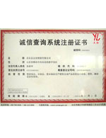 诚信查询系统注册证书