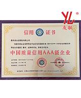 中国企业质量信用证书