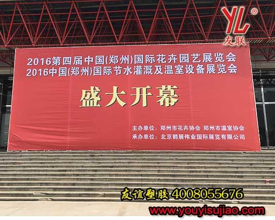 2016年郑州花卉园艺用蛇皮管 花园管 输水管展览会