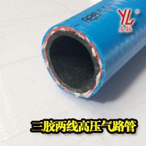 耐油耐腐蚀三胶两线高压软管