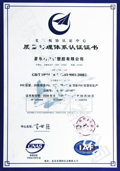 产品质量体系认证