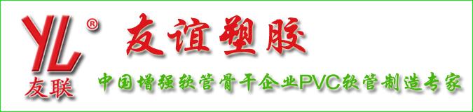 山东pvc钢丝管生产厂家